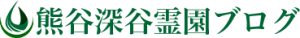 熊谷深谷霊園ブログ